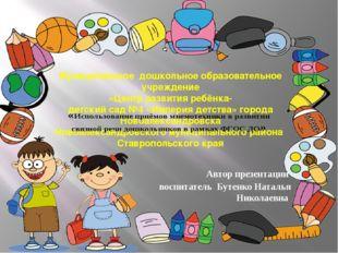 творческая презентация опыта работы Муниципальное дошкольное образовательное