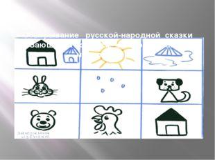 Обыгрывание русской-народной сказки «Заюшкина избушка» с использованием мнем