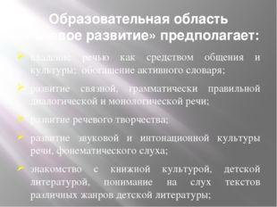 Образовательная область «Речевое развитие» предполагает: владение речью как с