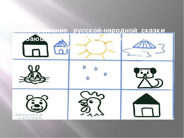 Обыгрывание русской-народной сказки «Заюшкина избушка» с использованием мнем...