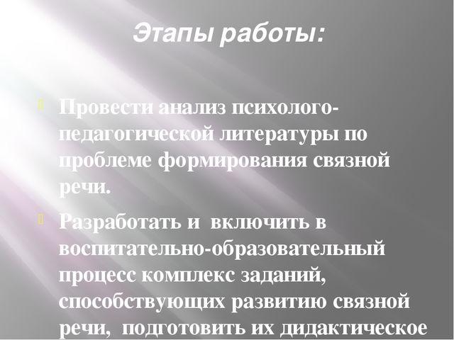 Этапы работы: Провести анализ психолого-педагогической литературы по проблеме...