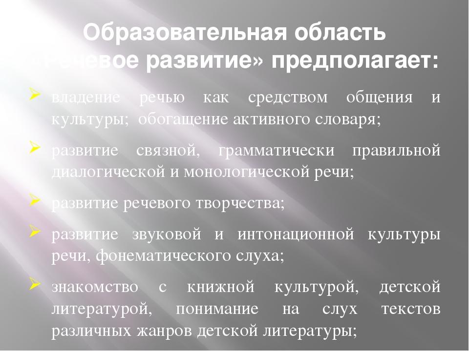 Образовательная область «Речевое развитие» предполагает: владение речью как с...