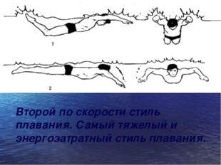Второй по скорости стиль плавания. Самый тяжелый и энергозатратный стиль плав