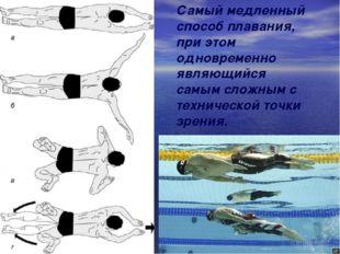 Самый медленный способ плавания, при этом одновременно являющийся самым сложн