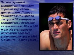 Четырехкратный олимпийский чемпион поразил мир своим долголетием. Попову прин