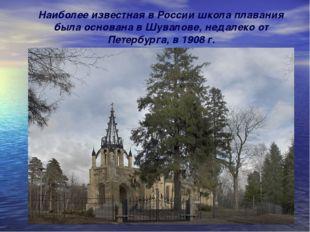 Наиболее известная в России школа плавания была основана в Шувалове, недалеко