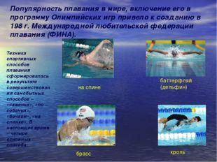 Популярность плавания в мире, включение его в программу Олимпийских игр приве