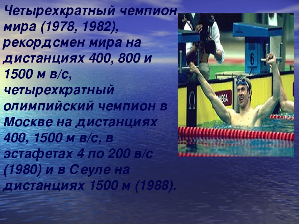 Четырехкратный чемпион мира (1978, 1982), рекордсмен мира на дистанциях 400,...