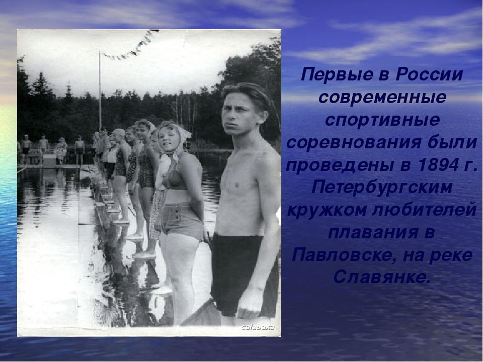 Первые в России современные спортивные соревнования были проведены в 1894 г....