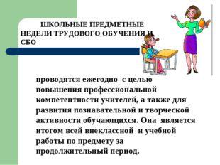 проводятся ежегодно с целью повышения профессиональной компетентности учител