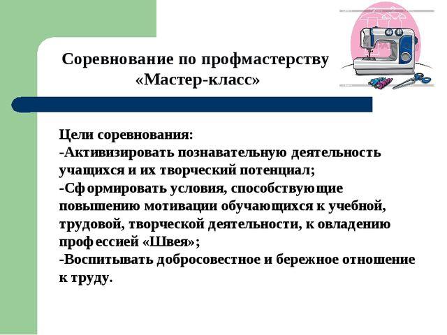 Соревнование по профмастерству «Мастер-класс» Цели соревнования: -Активизиро...