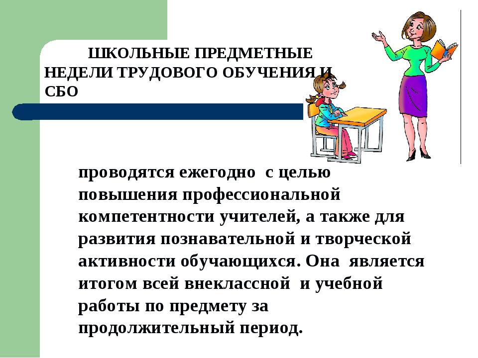 проводятся ежегодно с целью повышения профессиональной компетентности учител...
