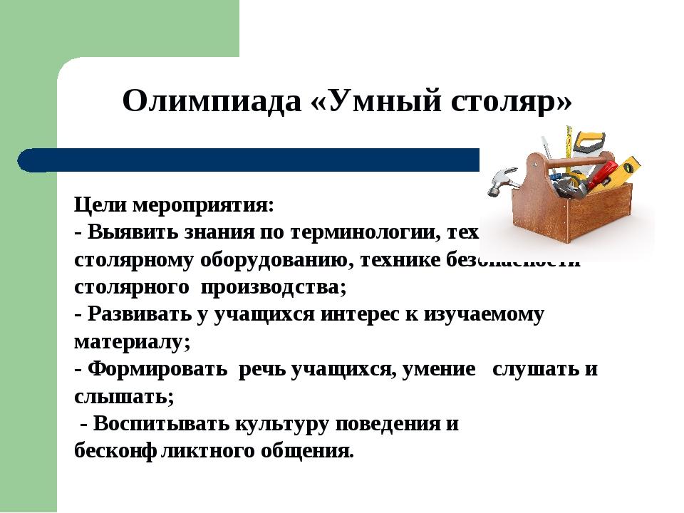 Олимпиада «Умный столяр» Цели мероприятия: - Выявить знания по терминологии,...
