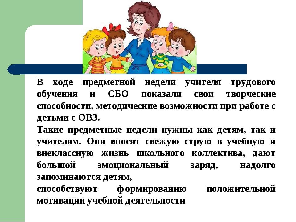 В ходе предметной недели учителя трудового обучения и СБО показали свои творч...