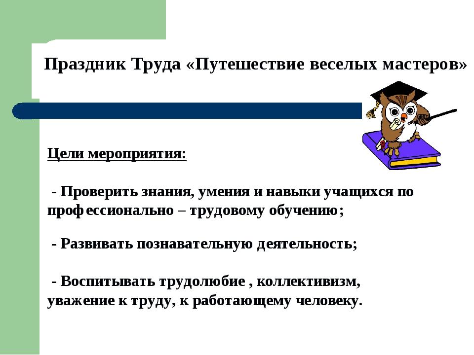 Праздник Труда «Путешествие веселых мастеров» Цели мероприятия: - Проверить...