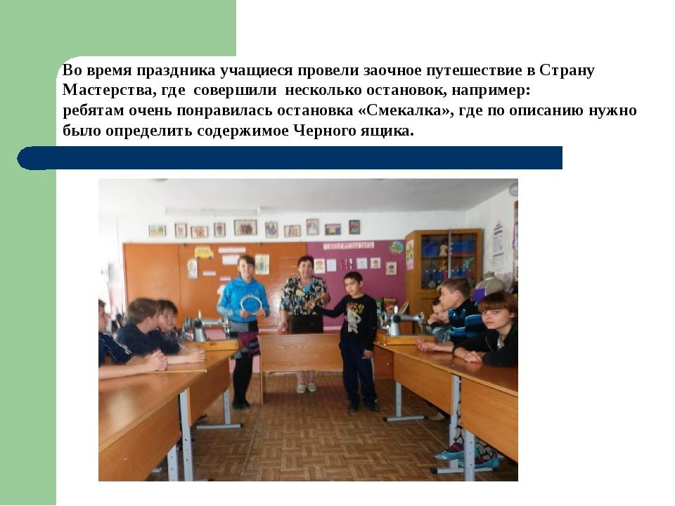 Во время праздника учащиеся провели заочное путешествие в Страну Мастерства,...