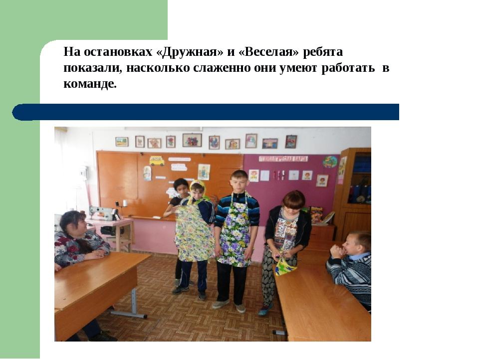 На остановках «Дружная» и «Веселая» ребята показали, насколько слаженно они...
