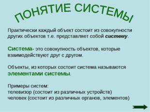 Практически каждый объект состоит из совокупности других объектов т.е. предст