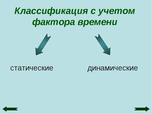 Классификация с учетом фактора времени статические динамические