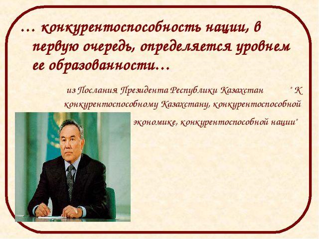 … конкурентоспособность нации, в первую очередь, определяется уровнем ее обра...