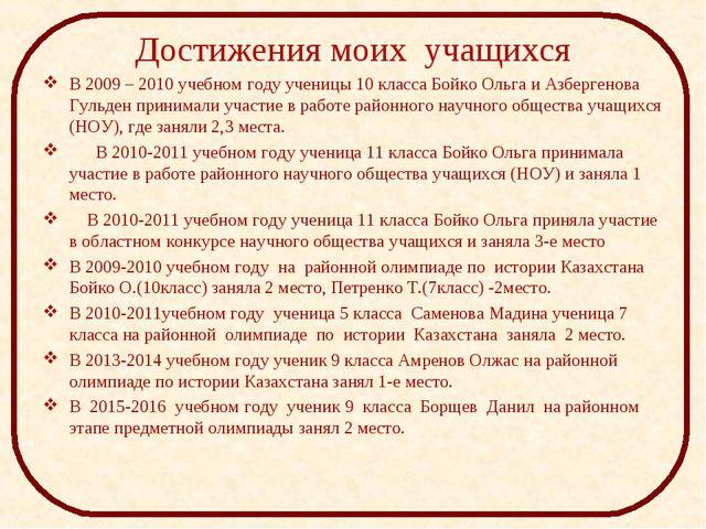 Достижения моих учащихся В 2009 – 2010 учебном году ученицы 10 класса Бойко О...