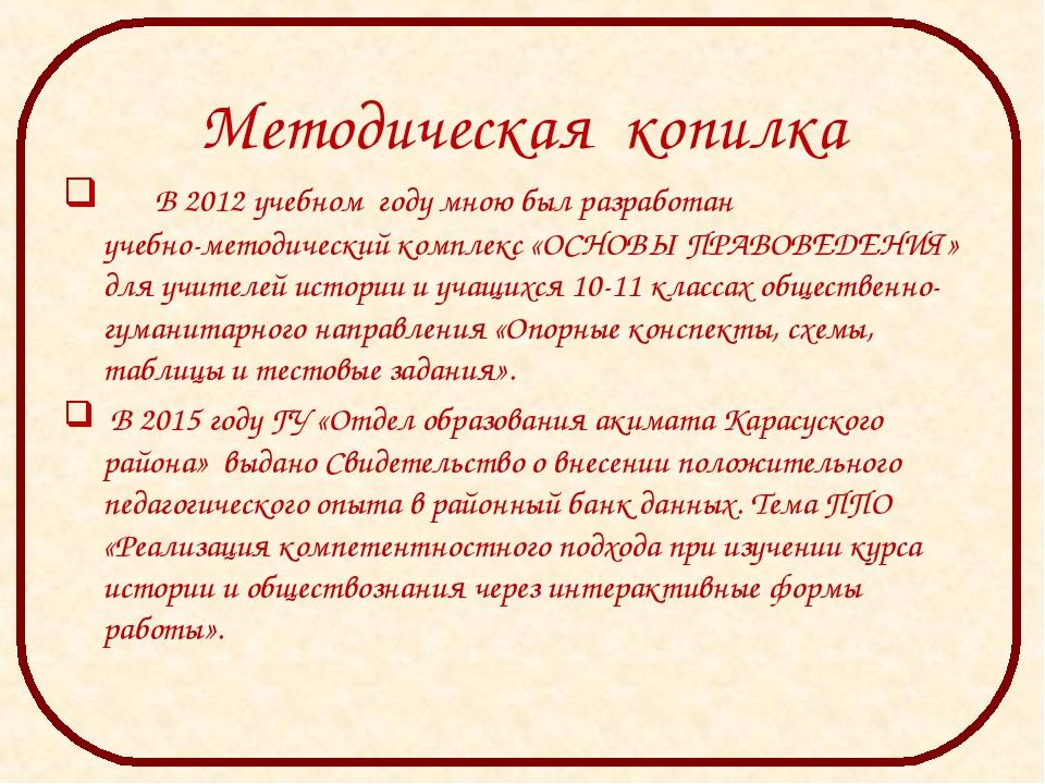 Методическая копилка В 2012 учебном году мною был разработан учебно-методичес...