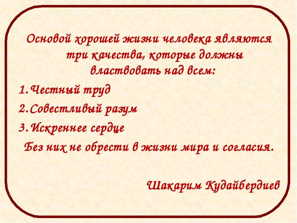 Основой хорошей жизни человека являются три качества, которые должны властвов...