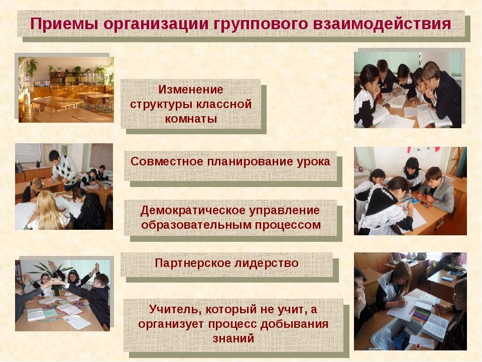 Приемы организации группового взаимодействия Изменение структуры классной ком...