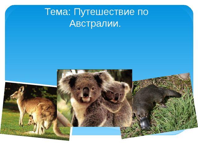 Тема: Путешествие по Австралии.