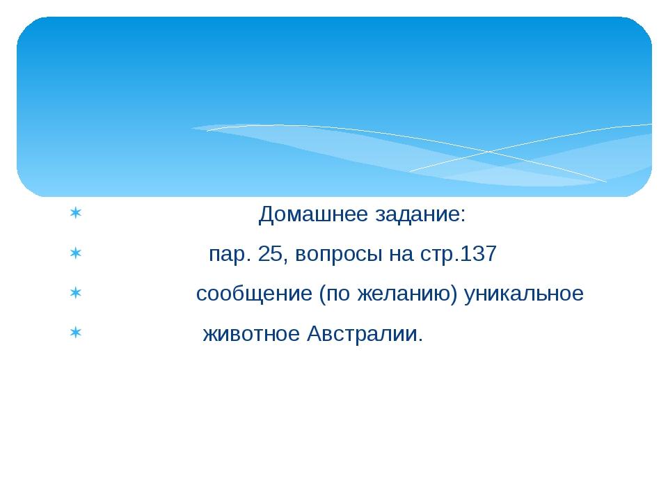 Домашнее задание: пар. 25, вопросы на стр.137 сообщение (по желанию) уникаль...