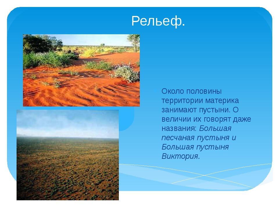 Рельеф. Около половины территории материка занимают пустыни. О величии их гов...