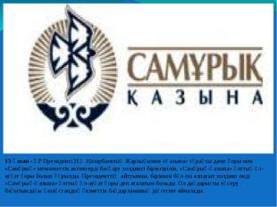 13 қазан - ҚР Президенті Н.Ә.Назарбаевтың Жарлығымен «Қазына» тұрақты даму қо