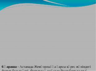 6 қараша - Астанада Жемқорлыққа қарсы күрес жөніндегі форум болып өтті. Форум