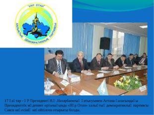 17 қаңтар - ҚР Президенті Н.Ә.Назарбаевтың қатысуымен Астана қаласындағы През