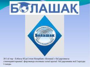 30 қаңтар - Елбасы Нұрсұлтан Назарбаев «Болашақ» бағдарламасы стипендиаттарын