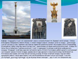 6 шілде - Елордадағы «Қазақ елі» монументінің ашылу салтанаты болып өтті. Иде