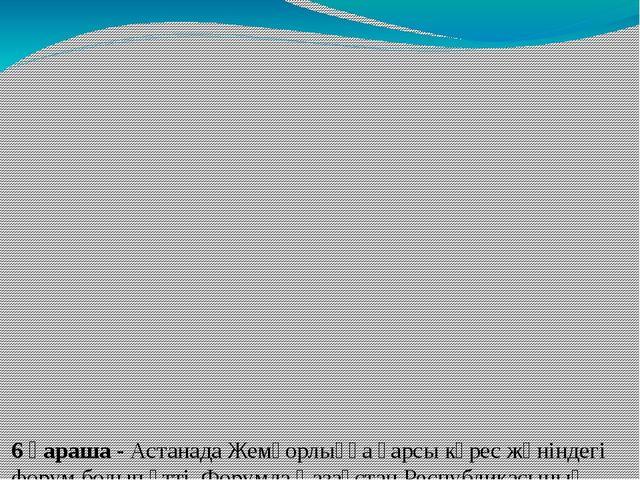 6 қараша - Астанада Жемқорлыққа қарсы күрес жөніндегі форум болып өтті. Форум...