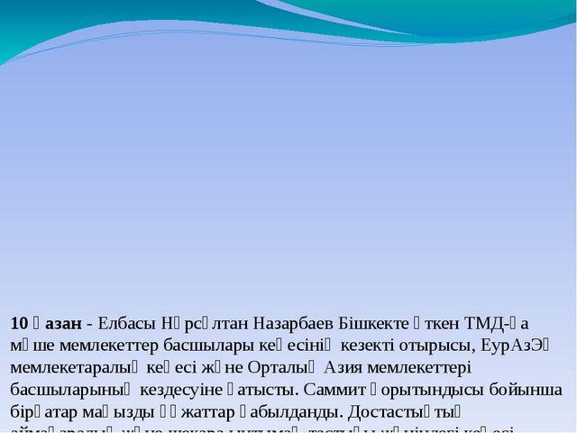 10 қазан - Елбасы Нұрсұлтан Назарбаев Бішкекте өткен ТМД-ға мүше мемлекеттер...