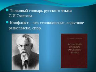 Толковый словарь русского языка С.И.Ожегова Конфликт – это столкновение, серь
