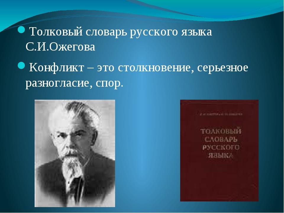 Толковый словарь русского языка С.И.Ожегова Конфликт – это столкновение, серь...
