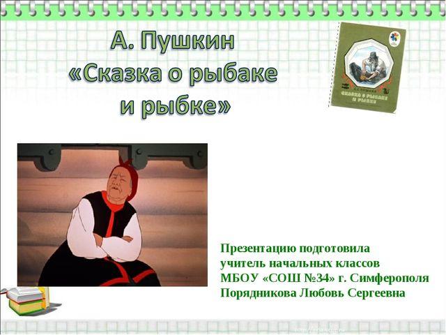 Презентацию подготовила учитель начальных классов МБОУ «СОШ №34» г. Симферопо...