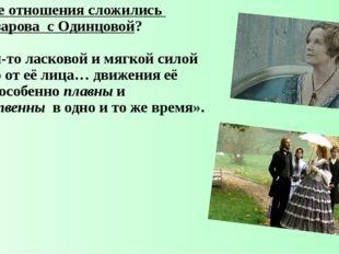 Какие отношения сложились у Базарова с Одинцовой? «Какой-то ласковой и мягко