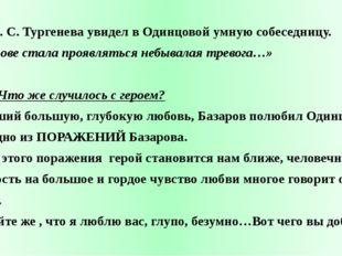 Герой И. С. Тургенева увидел в Одинцовой умную собеседницу. «В Базарове стал