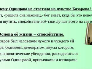 Почему Одинцова не ответила на чувство Базарова? «Нет, -решила она наконец,-