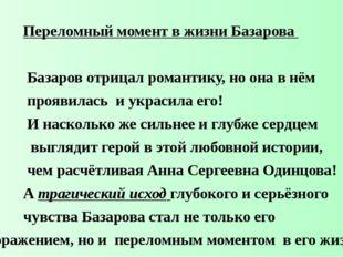Переломный момент в жизни Базарова Базаров отрицал романтику, но она в нём п
