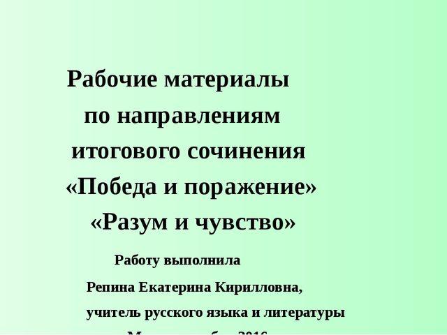 Рабочие материалы по направлениям итогового сочинения «Победа и поражение» «...