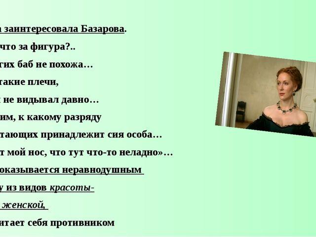 Одинцова заинтересовала Базарова. «Это что за фигура?.. На других баб не пох...