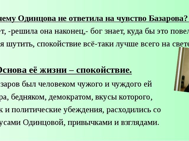 Почему Одинцова не ответила на чувство Базарова? «Нет, -решила она наконец,-...