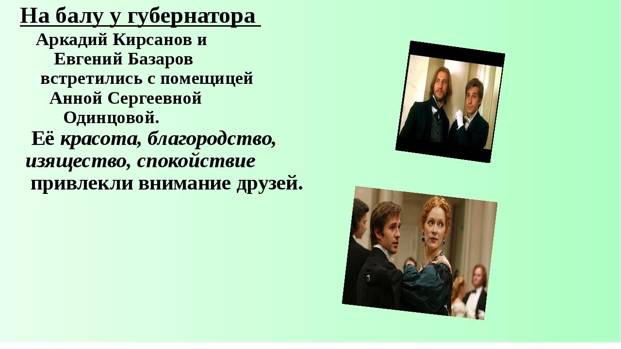 На балу у губернатора Аркадий Кирсанов и Евгений Базаров встретились с помещ...