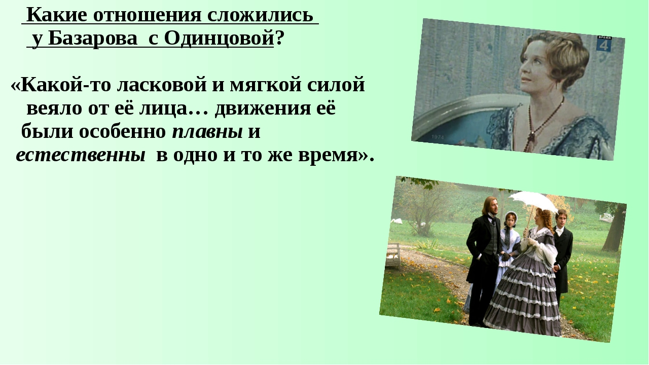 Какие отношения сложились у Базарова с Одинцовой? «Какой-то ласковой и мягко...